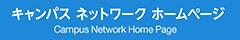キャンパスネットワークホームページ